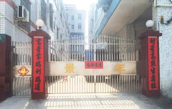 景年工厂大门