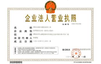 景年公司营业执照