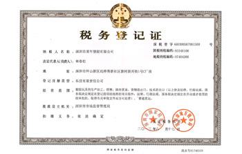 景年税务登记证