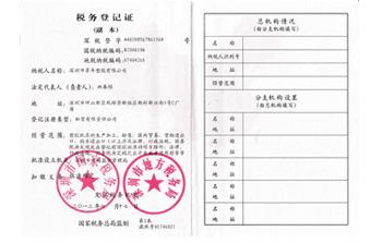 景年税务登记证副本