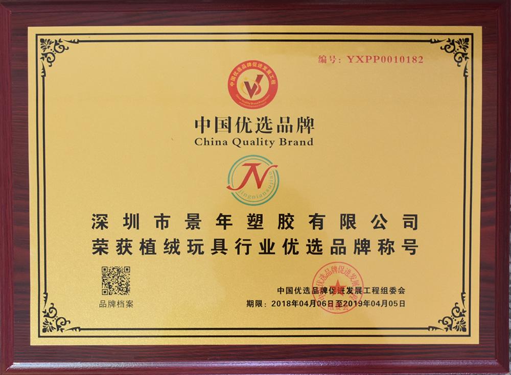 中国优选品牌