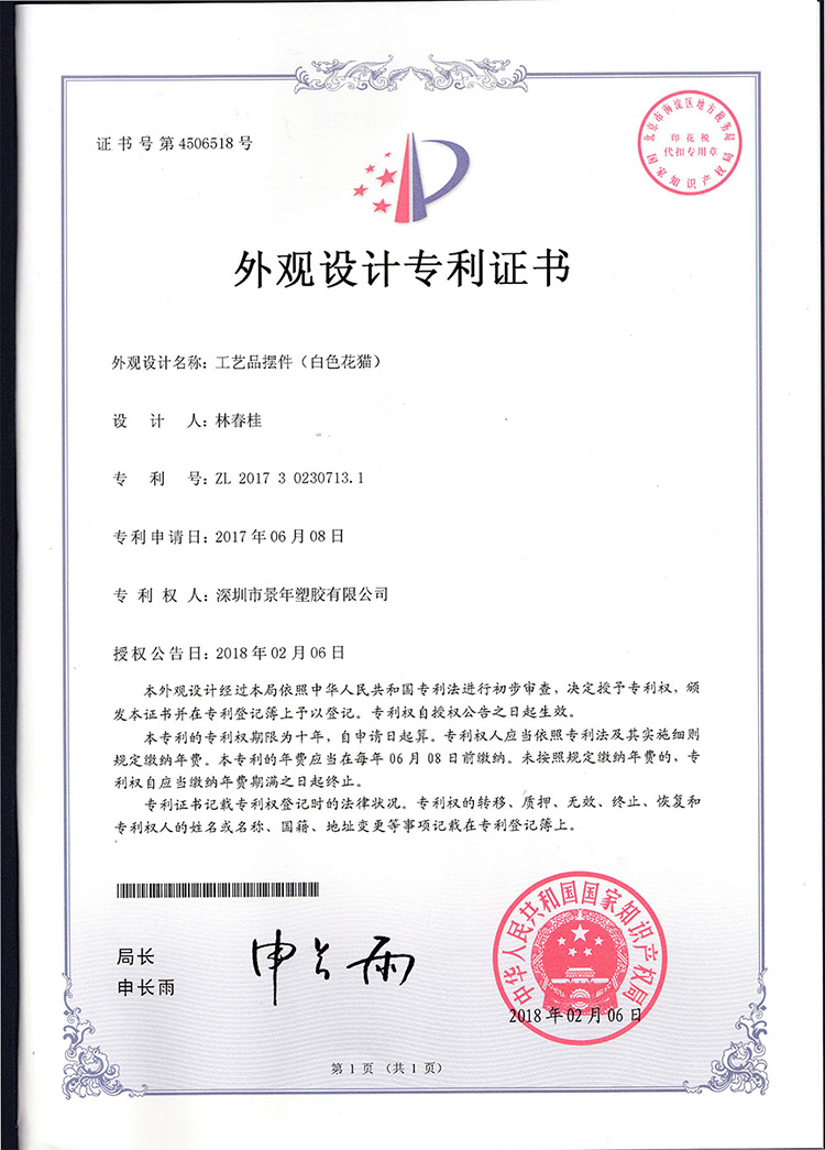 白色花猫外观设计专利证书
