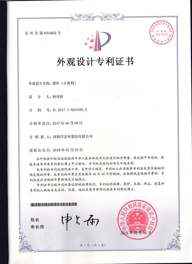 小黄鸭外观设计专利书