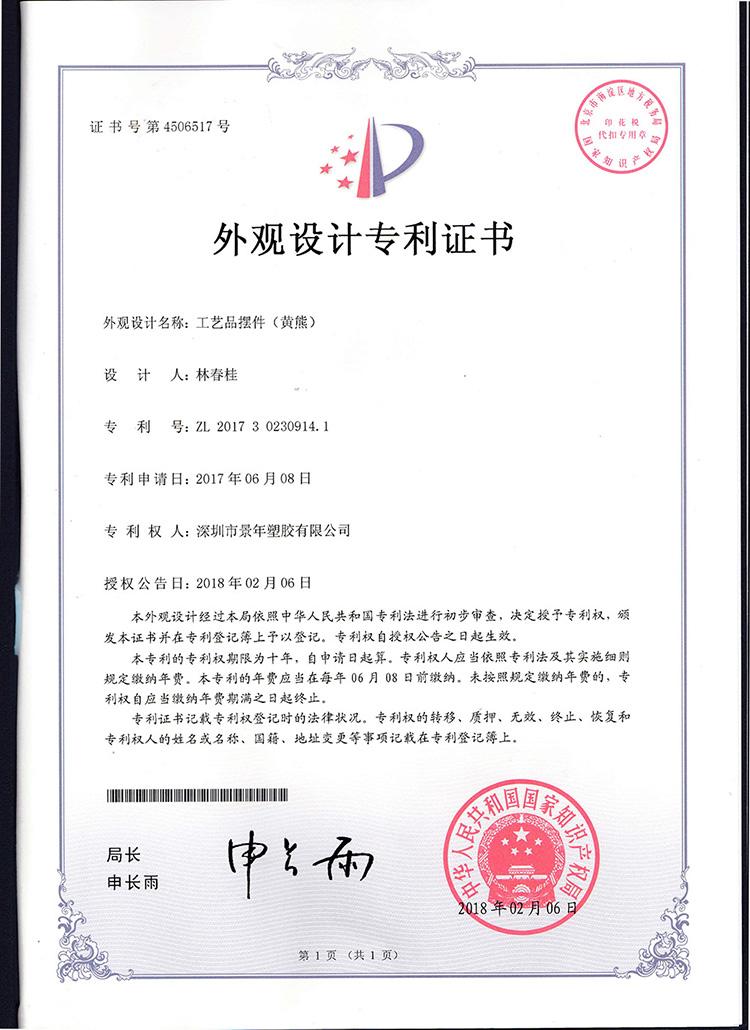 黄熊外观专利证书