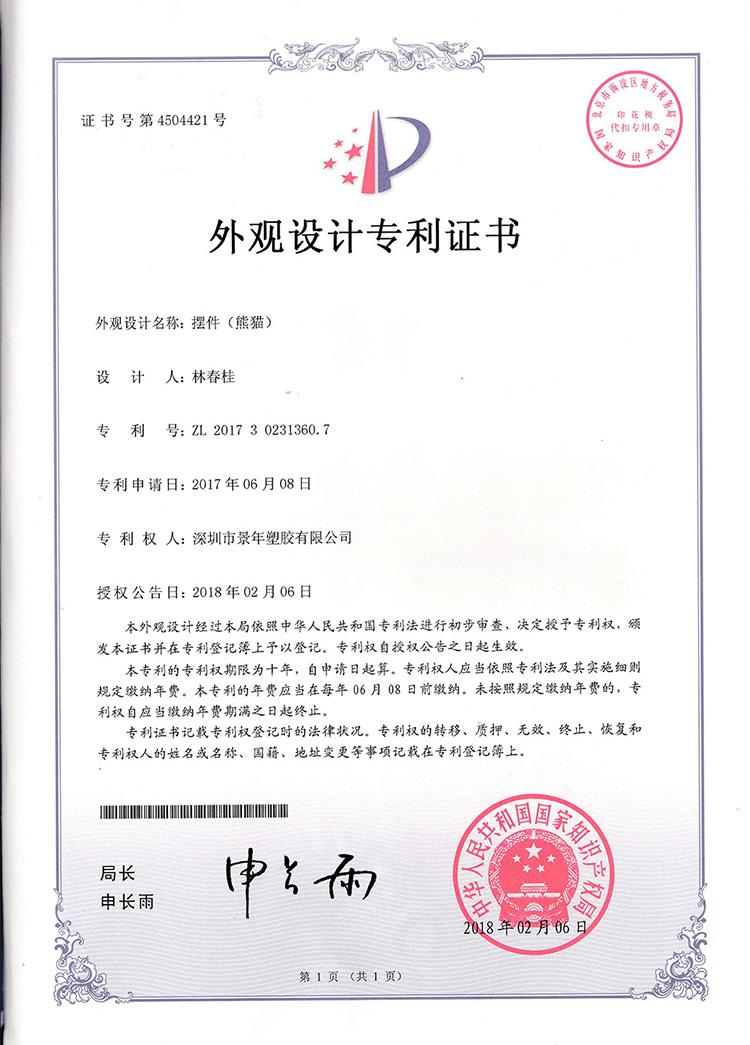 熊猫外观专利证书